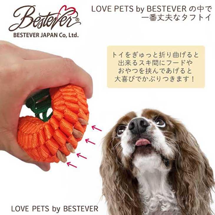 【 頑丈 】【大人気】犬 おもちゃ ペットトイ 音が鳴る 遊ぶ ストレス解消【 LOVE PETS by BESTEVER ラブペッツ バイ ベストエバー 】タフトイ 大根 人参 キャロット M
