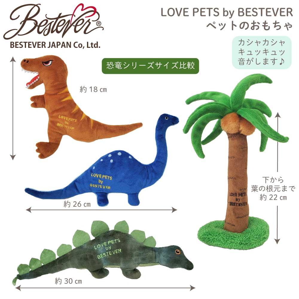 【大人気】犬 おもちゃ ペットトイ 音が鳴る 遊ぶ ストレス解消【 LOVE PETS by BESTEVER ラブペッツ バイ ベストエバー 】恐竜 ティラノサウルス
