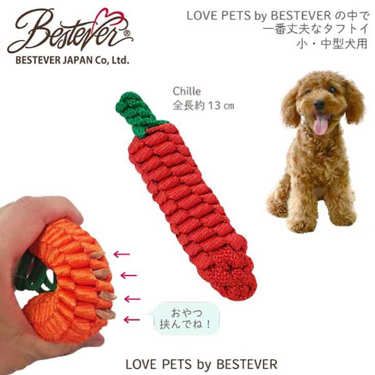 丈夫な素材の犬のおもちゃ タフトイ チリ