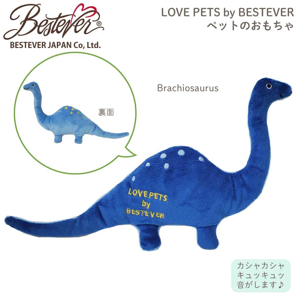 【大人気】犬 おもちゃ ペットトイ 音が鳴る 遊ぶ ストレス解消【 LOVE PETS by BESTEVER ラブペッツ バイ ベストエバー 】恐竜 ブラキオサウルス