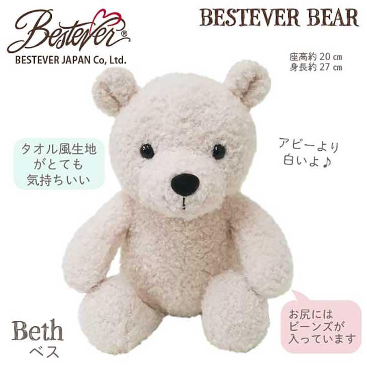 くま ぬいぐるみ ベア テディベア タオル地 ボア 誕生日 ギフト プレゼント【 Bestever Bear ベストエバーベア 】【サスティナブル】【SDGS】
