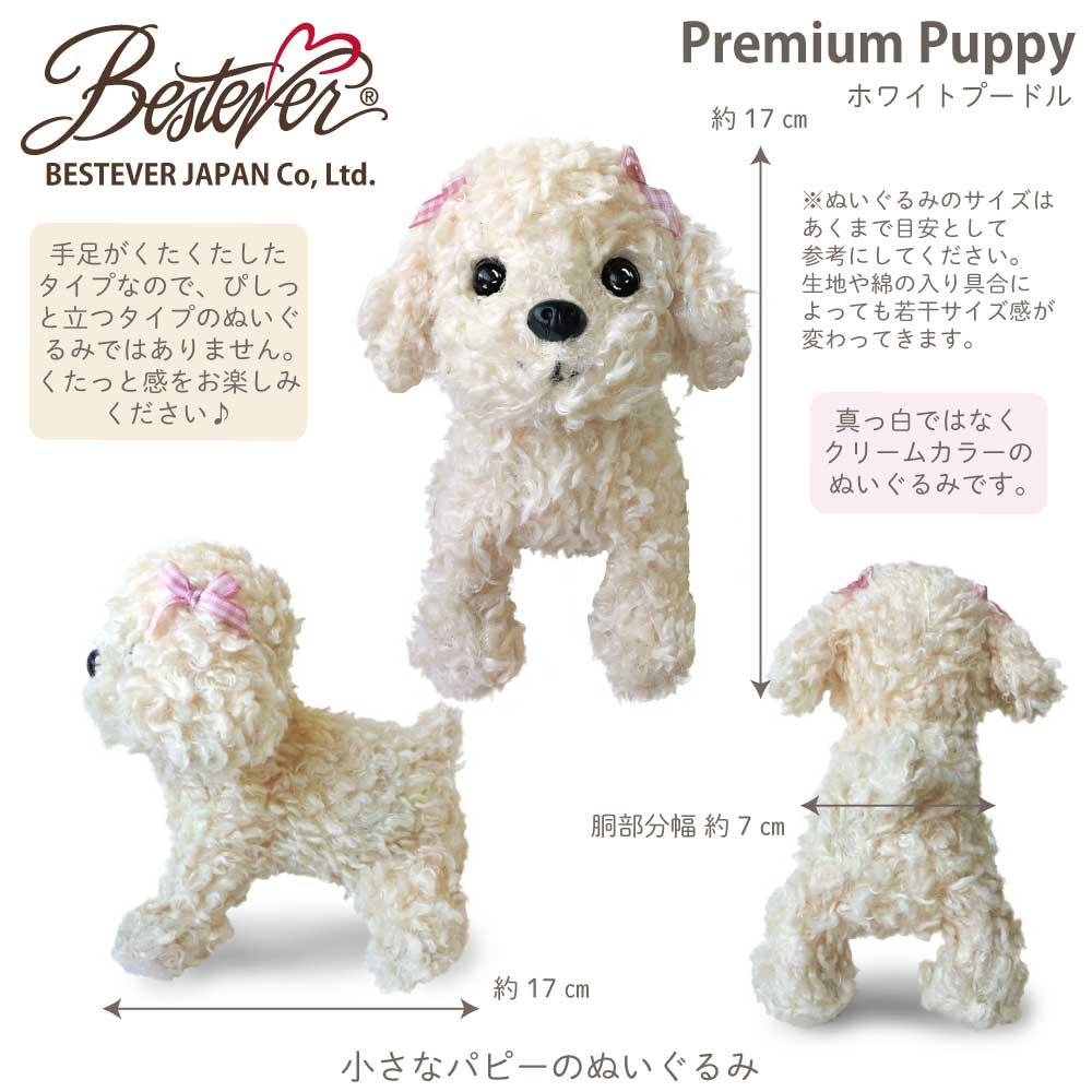 犬 ぬいぐるみ リアル 仔犬 くたくた 誕生日 ギフト プレゼント【 Premium Puppy プレミアムパピー ベストエバー 】トイプードル トイプー ホワイト