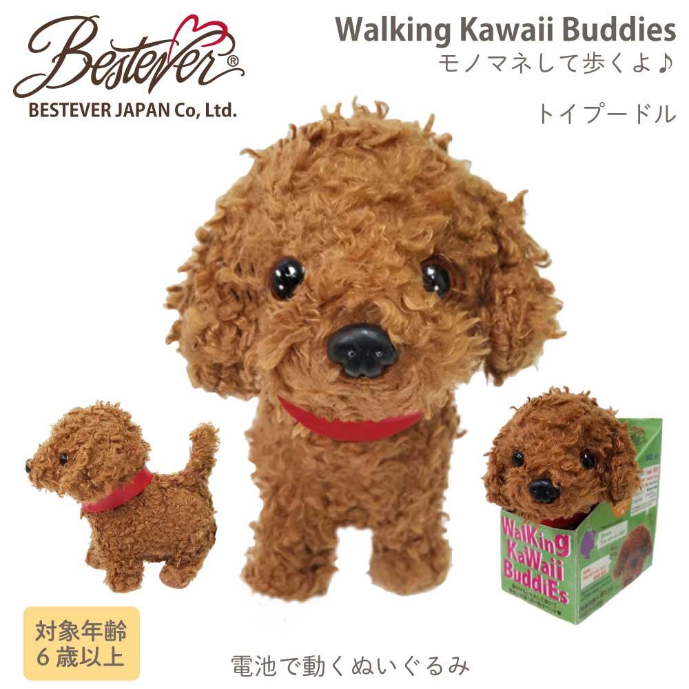 【電池プレゼント】かわいい動く犬のぬいぐるみ|ウォーキングカワイイバディーズ トイプードル