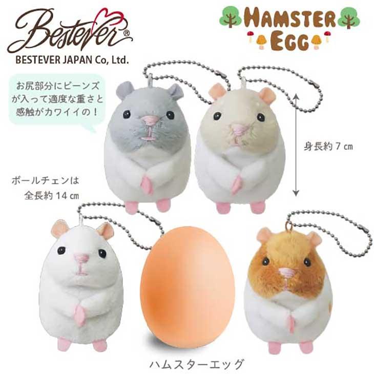 卵サイズのハムスターマスコット|ハムスターエッグ ボールチェーン ジャンガリアン サファイアブルー
