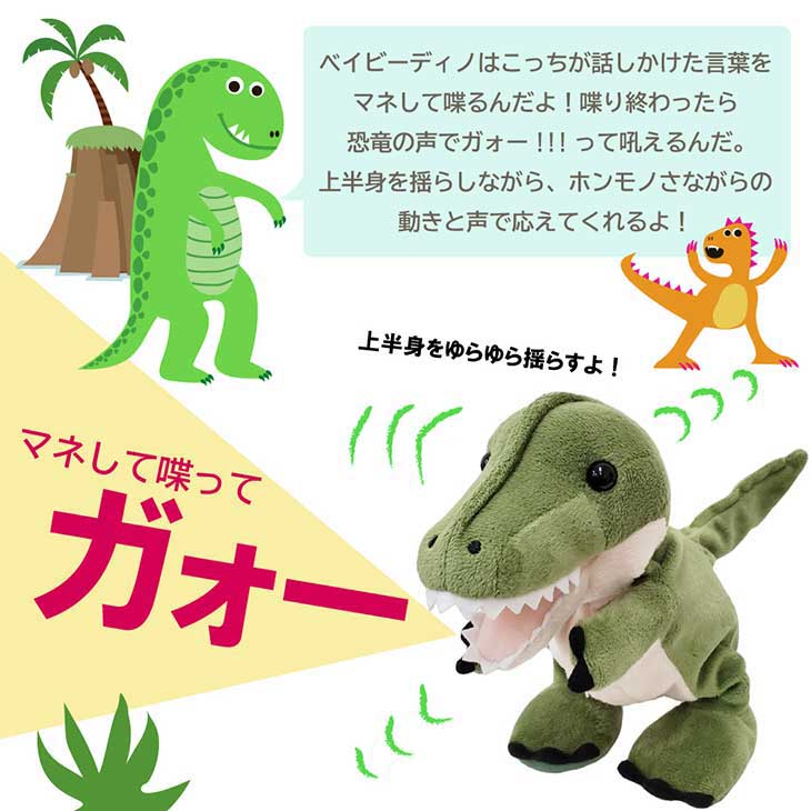 動く恐竜のおもちゃ|ベイビーダイナソー
