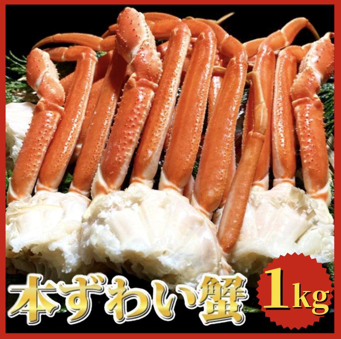 ズワイガニ 1kg ボイル 訳あり 4肩前後 ずわい蟹 ボイルズワイ ボイル済み