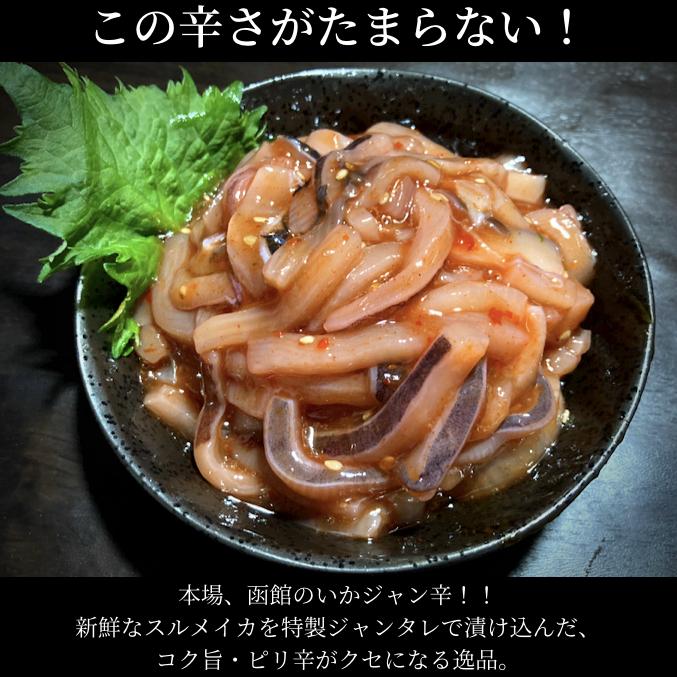 いかジャン辛  500g  イカ  コチュジャン  ピリ辛  お茶漬け  北海道 函館