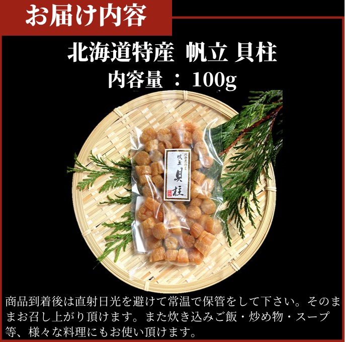 帆立貝柱 100g  干し貝柱 帆立 乾物 乾燥ほたて 珍味 北海道産