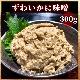 蟹味噌 300g かにみそ ずわい蟹 寿司ネタ チューブ 絞り袋
