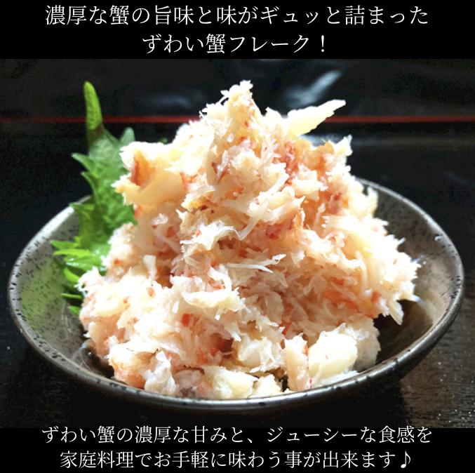 ずわい蟹フレーク むき身 300g (NET240g) ずわい蟹  寿司ネタ ボイル済み