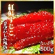 紅鮭筋子 500g 塩筋子 冷凍 1本羽  紅鮭すじこ 紅鮭 紅子