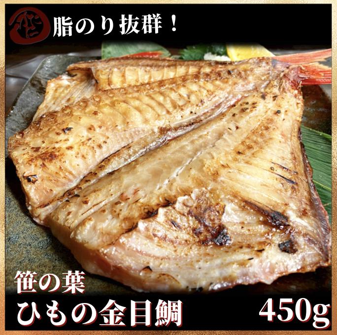 笹の葉干物 金目鯛  450g~500g   冷凍  干物  金目鯛  金目鯛干し  金目鯛の干物  笹の葉  おつまみ  ご飯のおかず  家飲み