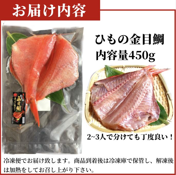 笹の葉干物 金目鯛  450g~500g  冷凍  干物  金目鯛干し  金目鯛の干物