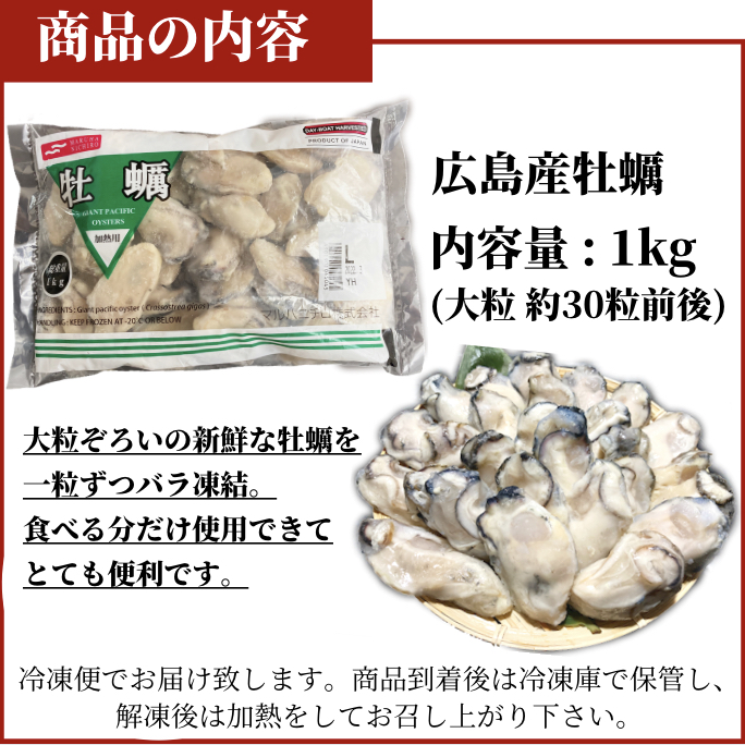 冷凍生牡蠣 むき身 大粒 1kg 1000g 生牡蠣 広島産 加熱用  BBQ