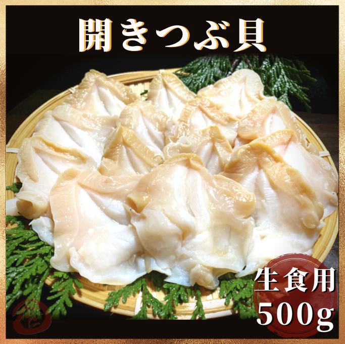 開きつぶ貝  生食用 500g  冷凍  つぶ貝  開きツブ貝  刺身  寿司ネタ