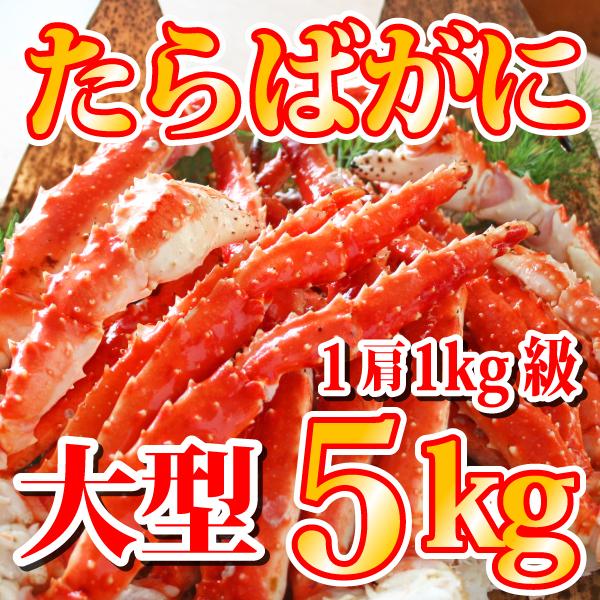 1kgあたり6,500円!タラバガニ 5kg ボイル