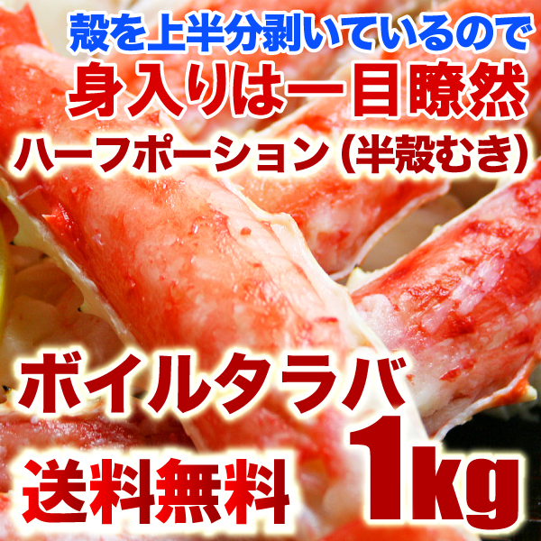 タラバガニ  1kg ボイル ハーフポーション 半殻剥き済み  ボイルタラバガニ  たらば蟹