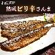 熟成ピリ辛さんま 3尾入り 秋刀魚 ピリ辛 ピリ辛秋刀魚 北海道産