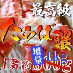 タラバガニ 800kg → 増量1� ボイル 1肩前後 たらば蟹 ボイルタラバ ボイル済み