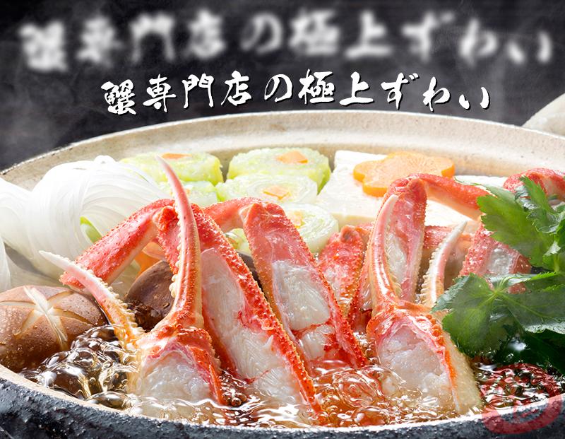 生ズワイガニ 1� ハーフポーション 半分殻剥き済み 焼き蟹 、蟹鍋にも最適 ずわい蟹