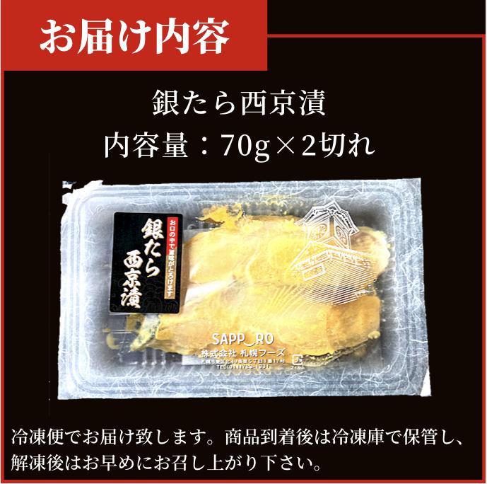 銀だら西京漬  70g×2切 140g   冷凍  銀だら  たら  西京漬 おかず