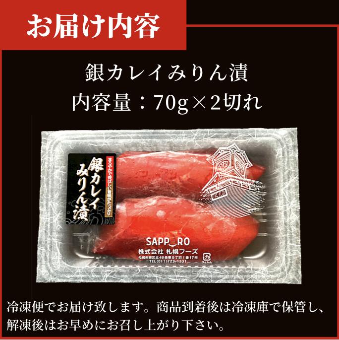 銀カレイみりん漬 70g×2切れ 140g  冷凍  銀カレイ  みりん漬  カレイ