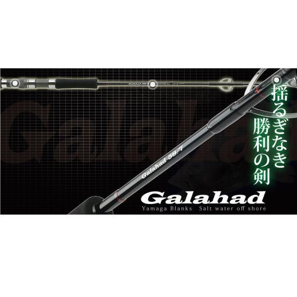 ヤマガブランクス Galahad ギャラハド 58 7 ジギングモデル
