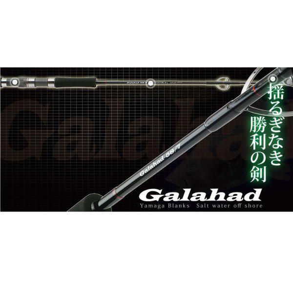 ヤマガブランクス Galahad ギャラハド 59 7 ジギングモデル