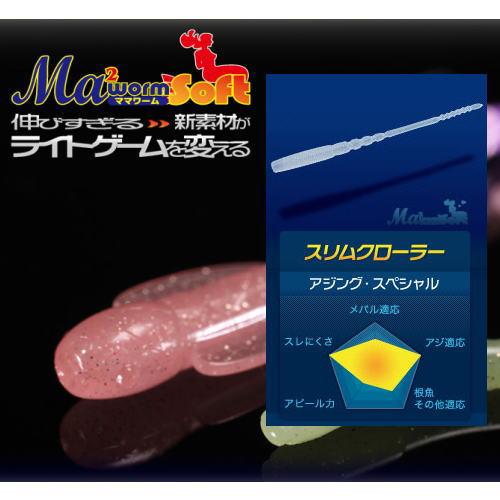 マリア ママワーム ソフト スリムクローラー 1.8インチ 2.3インチ