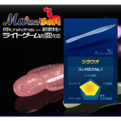マリア ママワーム ソフト シラウオ 1.5インチ 2インチ