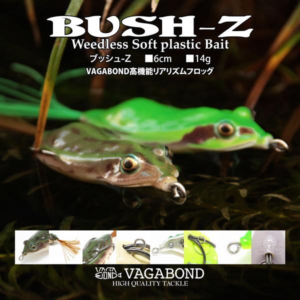 ヴァガボンド VAGABOND BUSH-Z ブッシュ-Z