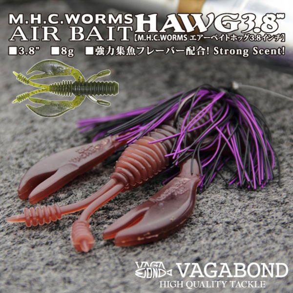 VAGABOND エアーベイト ホッグ 3.8インチ