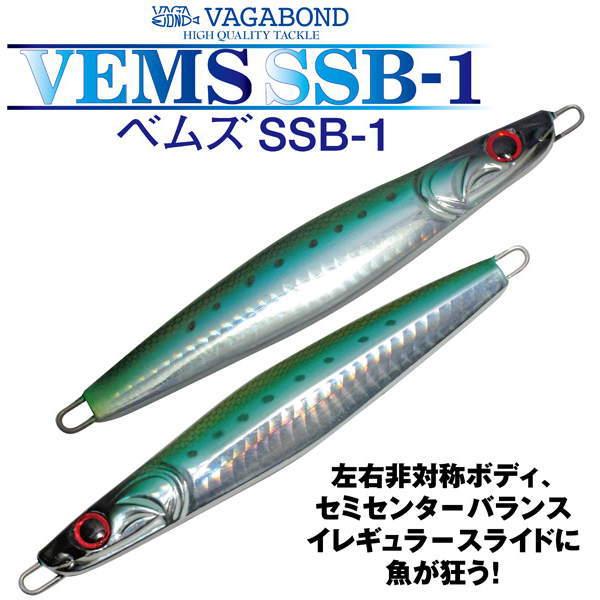 ヴァガボンド ベムズ SSB-1 120g