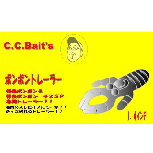 シーシーベイト CCBAITS ボンボントレーラ 1.4インチ