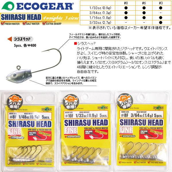 ECOGEAR エコギア シラスヘッド ファイン