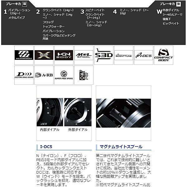 シマノ 2019 カルカッタコンクエスト DC 200