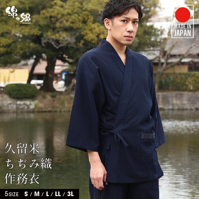 日本製 久留米ちぢみ織作務衣 父の日 ギフト プレゼント