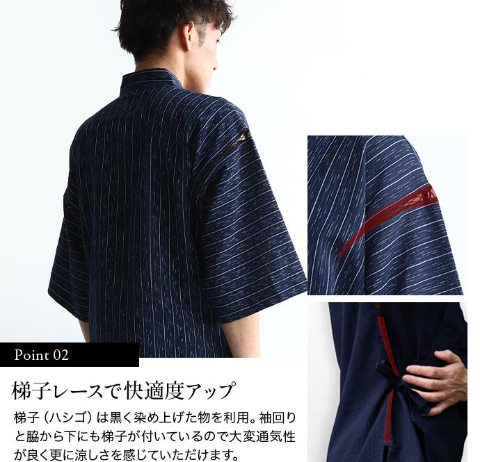 日本製 久留米ちぢみ織綿麻 甚平 日本製 ギフト 父の日 プレゼント