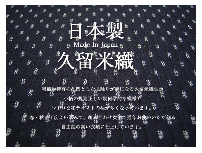 久留米織エプロン 割烹着 家事 久留米織 部屋着 炊事 喫茶店 制服 プレゼント 日本製