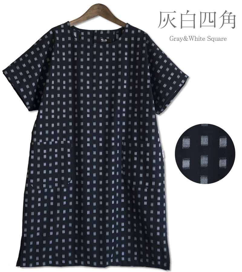 久留米織半袖チュニック ワンピース 上品な色合い 日本製