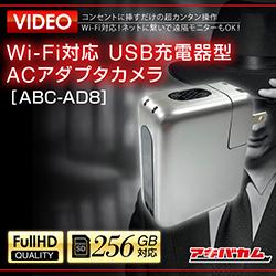アキバカムオリジナル 家庭用コンセント用 USB充電器型ACアダプタカメラ ABC-AD8
