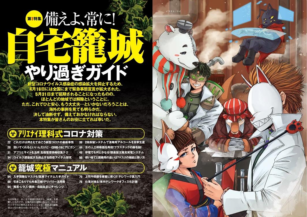 三才ブックス ラジオライフ2020年7月号(発売日2020/5/25)