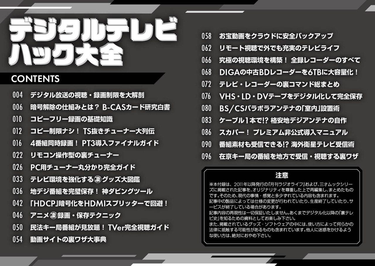 三才ブックス 裏テレビ活用テクニック15(発売日2020/6/22)