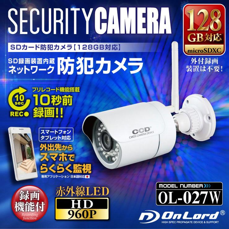 SDカード防犯カメラ OL-027W  オンロード OnLord