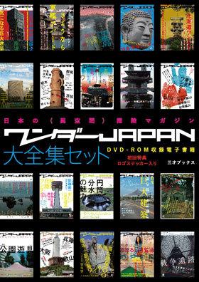三才ブックス ワンダーJAPAN 大全集セット(DVD-ROM)