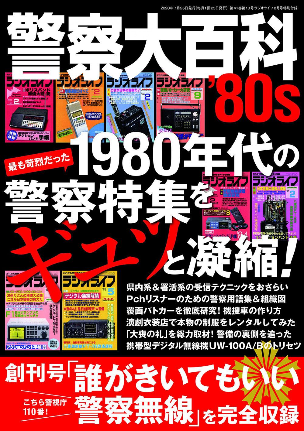 三才ブックス ラジオライフ2020年8月号(発売日2020/6/25)