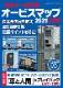 三才ブックス ラジオライフ2021年6月号(発売日2021/4/25)
