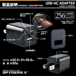 USB-ACアダプター型ビデオカメラ M-957 スパイダーズX