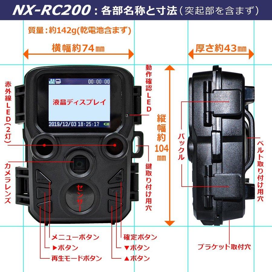 レンジャーカメラ 配線不要・かんたん設置 NX-RC200 F.R.C.NEXTEC