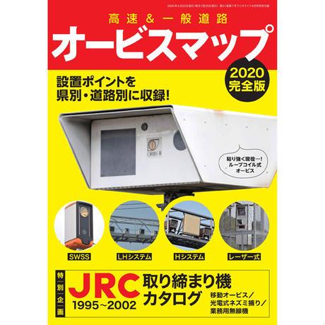 三才ブックス ラジオライフ2020年6月号(発売日2020/4/25)